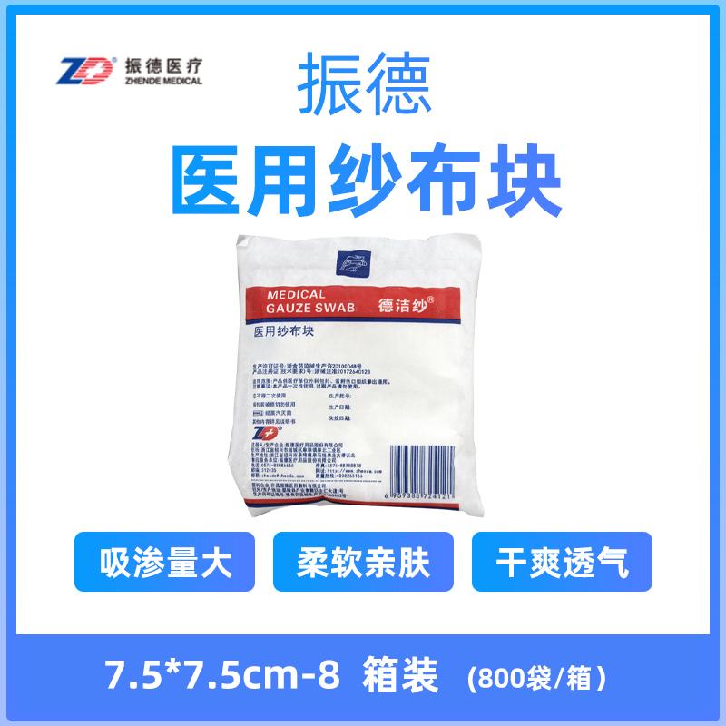 振德(ZD) 医用纱布块 灭菌型(不带X光线) 7.5*7.5cm-8p 箱裝(800袋)