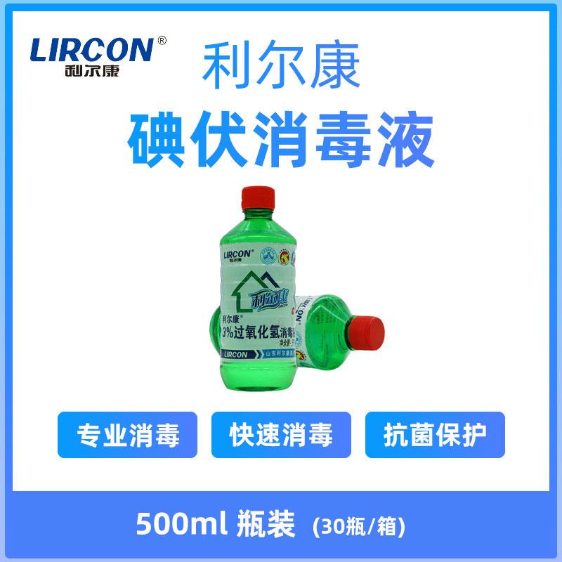 利尔康(LIRCON) 碘伏消毒液 500ml 瓶装 (1瓶)