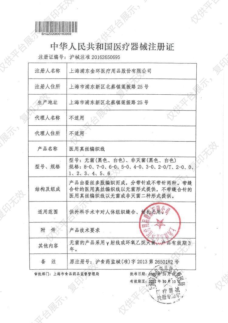 金环Jinhuan 医用真丝编织线,大线团 未灭菌 5-0 1x25m A112注册证