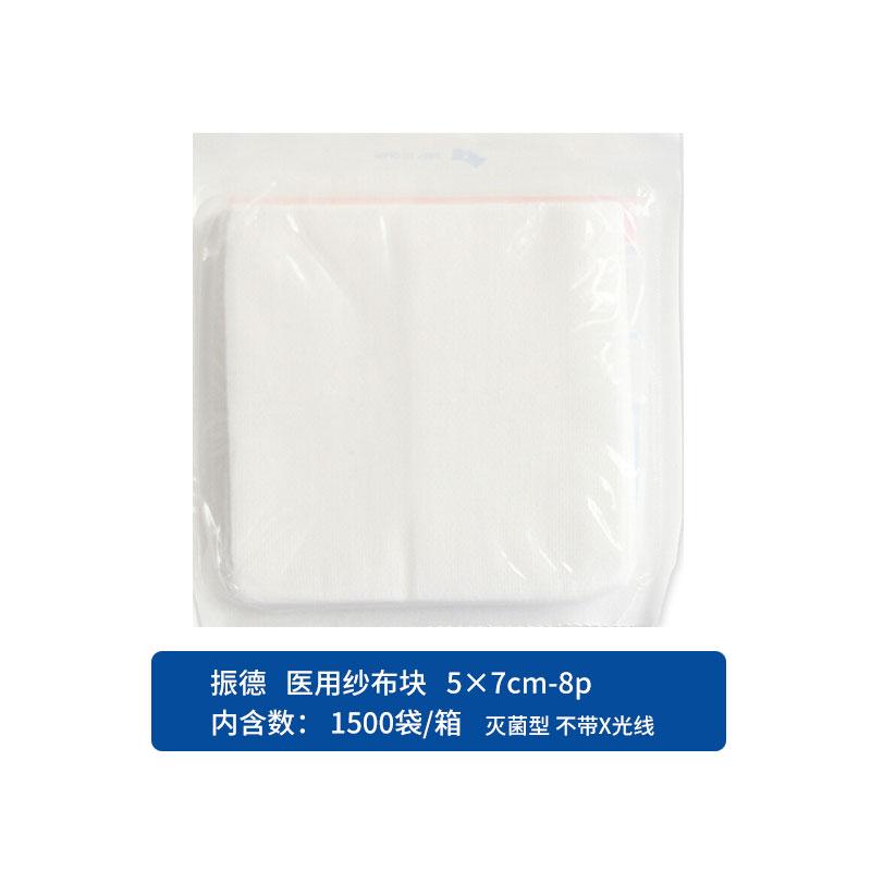振德  医用纱布块5×7cm-8p 灭菌型 不带X光线 (1500袋/箱)