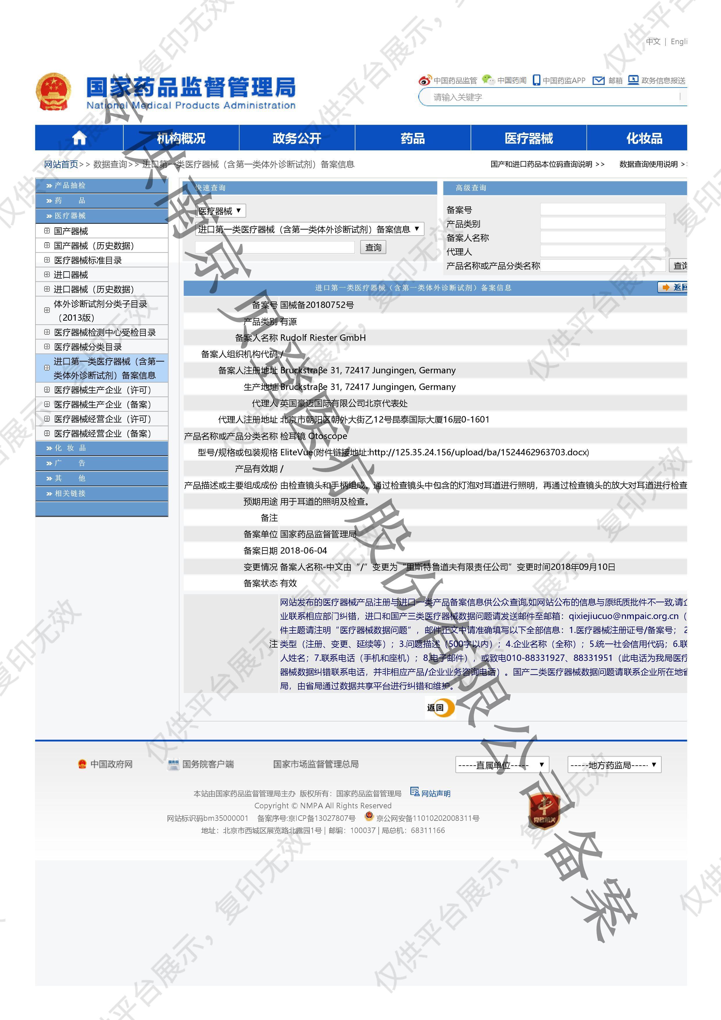 里斯特Riester EliteVue广角检耳镜 2200-204注册证