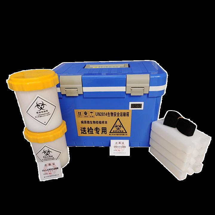 厦门齐冰 生物安全运输箱   QBLL0812基本信息