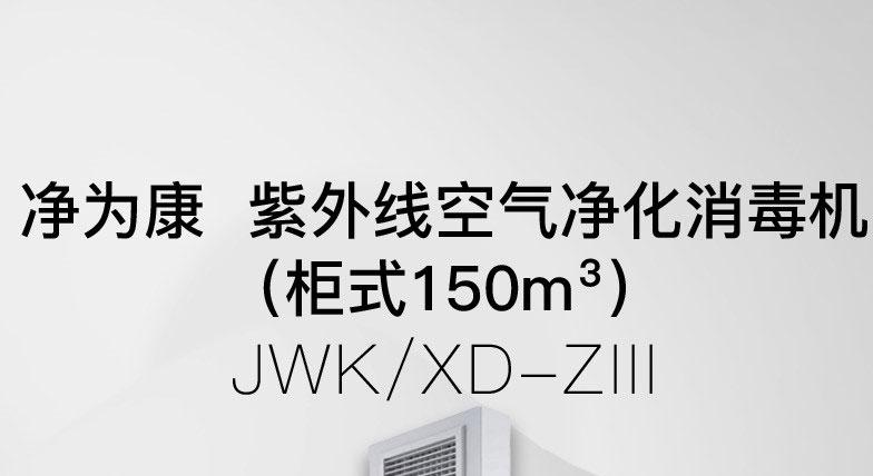 净为康JWK-紫外线空气净化消毒机-(柜式150m³)JWKXD-ZIII_01.jpg