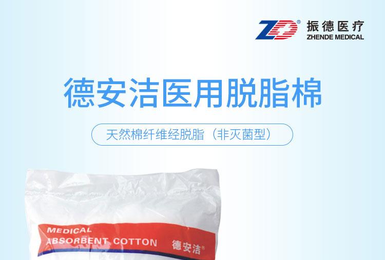 ZD振德-医用脱脂棉-非灭菌型-500g-特级-(1卷袋)2_01.jpg
