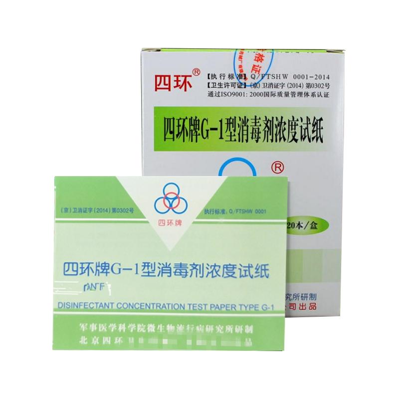 四环 消毒剂浓度试纸  (20本/盒 50盒/箱)