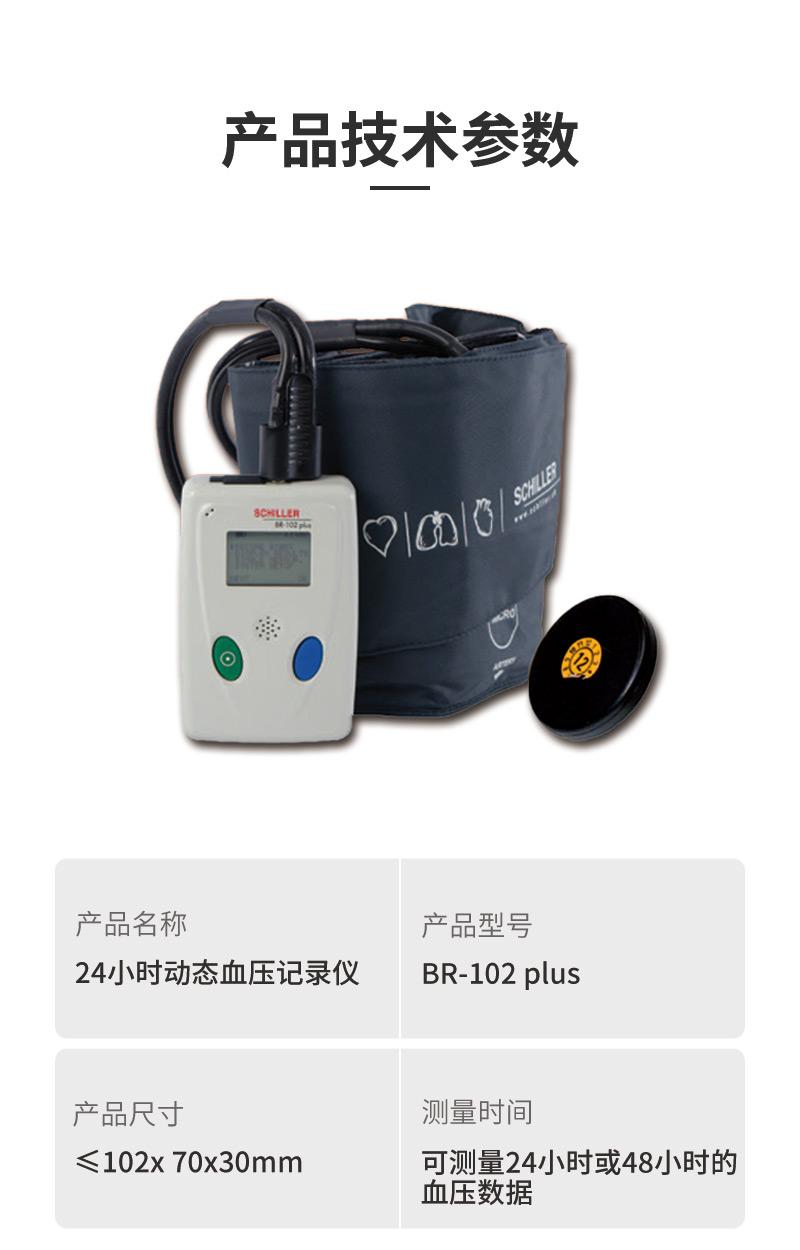 24小时动态血压记录仪 BR-102plus (5).jpg