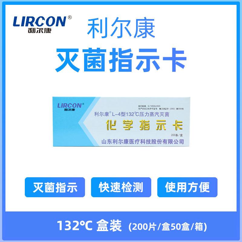 利尔康 LIRCON 灭菌指示卡132℃ 压力蒸汽灭菌 (200片/盒50盒/箱)