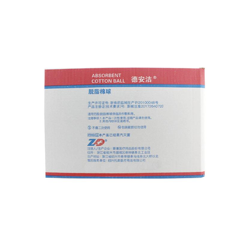 振德(ZD) 脱脂棉球 0.1g 箱装 (5kg)