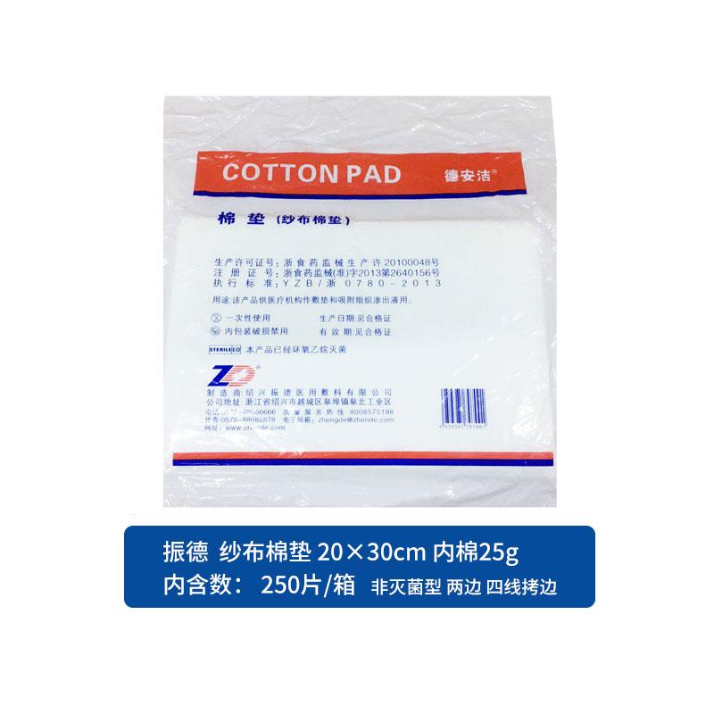 振德 纱布棉垫 非灭菌型 20×30cm 内棉25g 两边四线拷边(250片/箱)