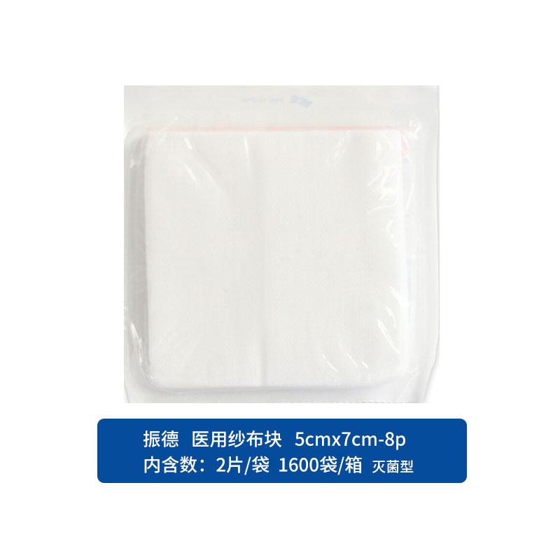 振德(ZD) 医用纱布块 灭菌型(带X光线) 5*7cm-8p 箱裝 (3200片)