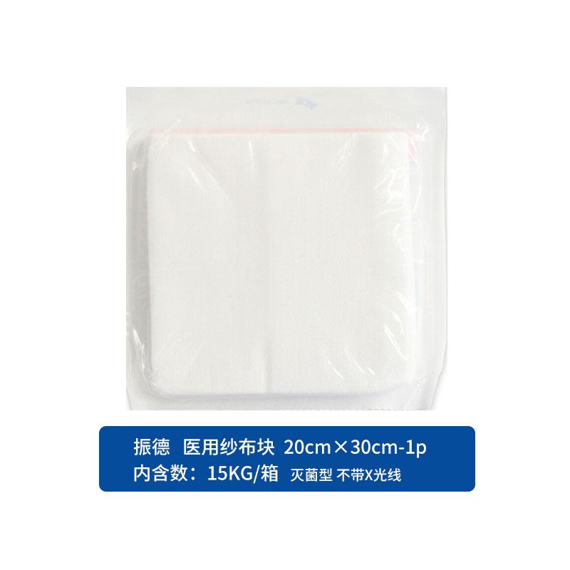 振德  医用纱布块20cm×30cm-1p 灭菌型 不带X光线(15kg/箱)