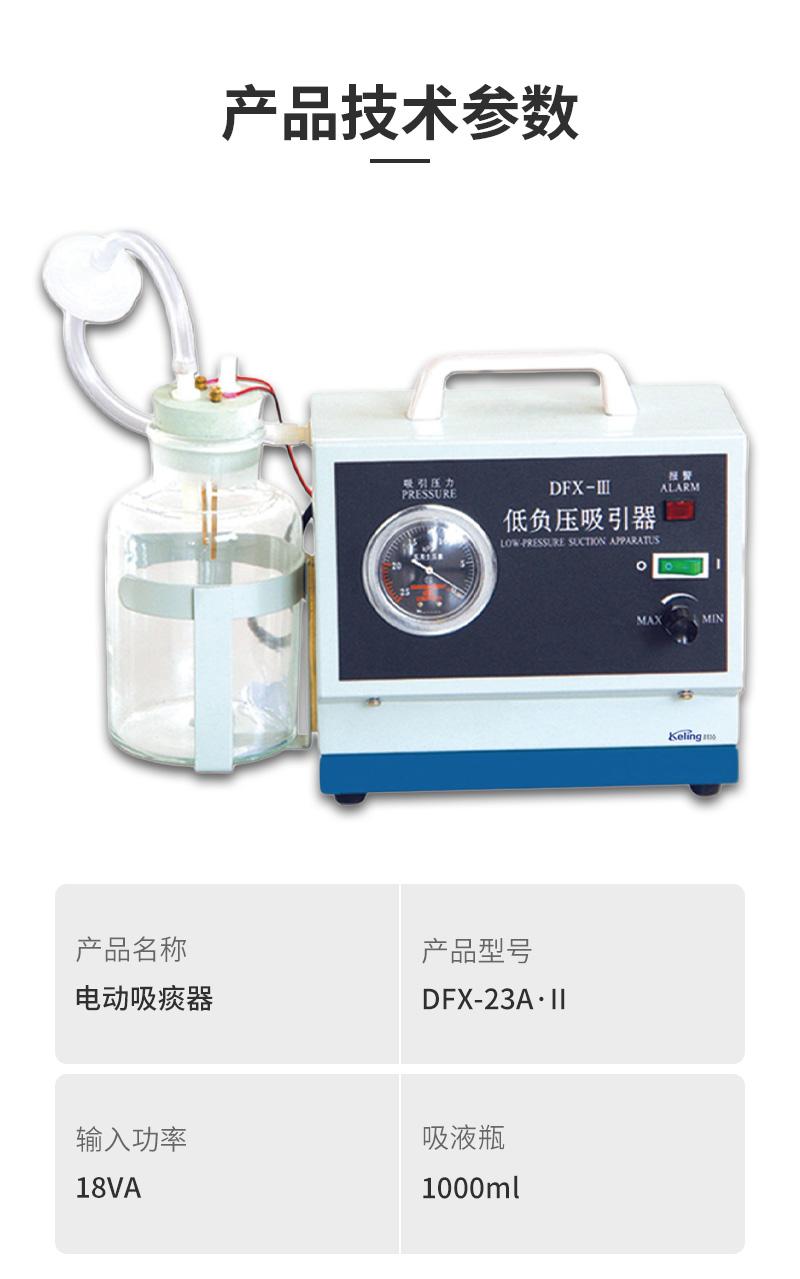 电动吸痰器DFX-23A·II (4).jpg