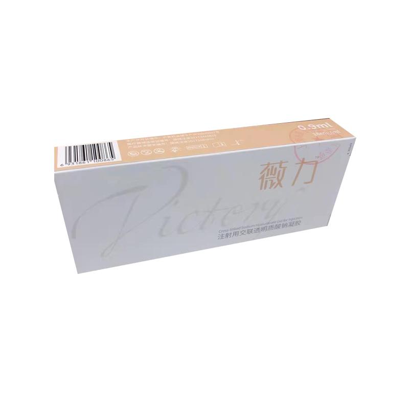 薇力 注射用交联透明质酸钠凝胶 玻尿酸(中分子)0.9ml