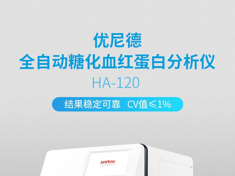 _V513491-优尼德-全自动糖化血红蛋白分析仪-HA-120-_01.jpg