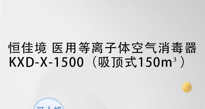 恒佳境-医用等离子体空气消毒器-KXD-X-1500(吸顶式150m³)_01.jpg