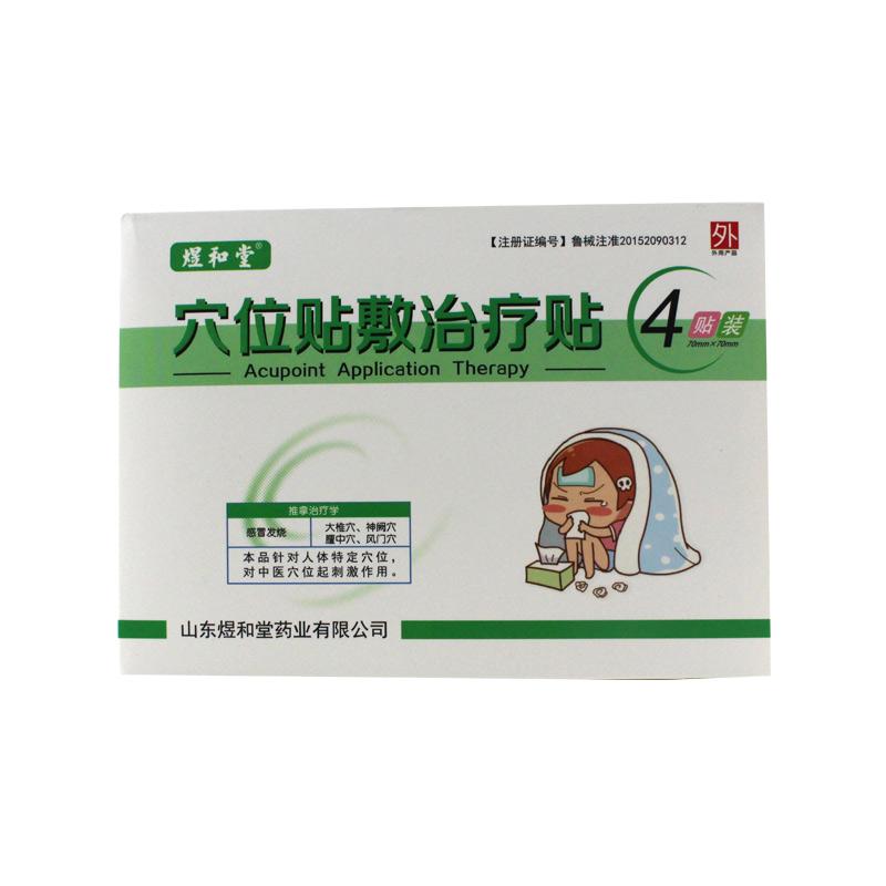 煜和堂 穴位贴敷治疗贴 感冒贴 盒装(4片)