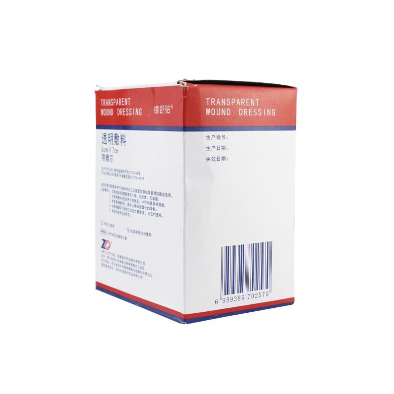 振德(ZD) 透明敷贴 含敷芯加条 6cm*7cm 盒装(50片)