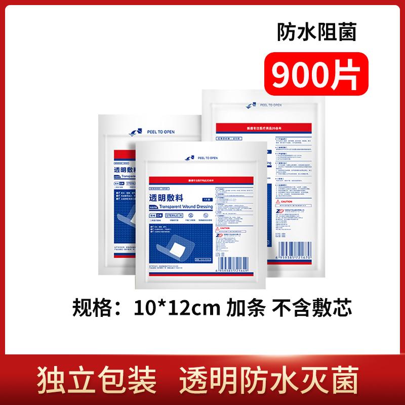振德 透明敷料10×12cm不含敷芯 加条(900片/箱)