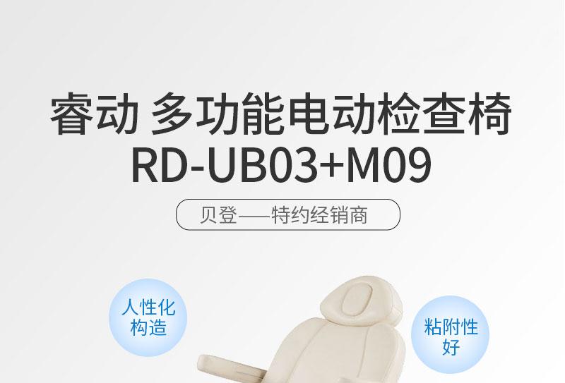 睿动raydow-诊疗床-RD-UB03+M09_01.jpg