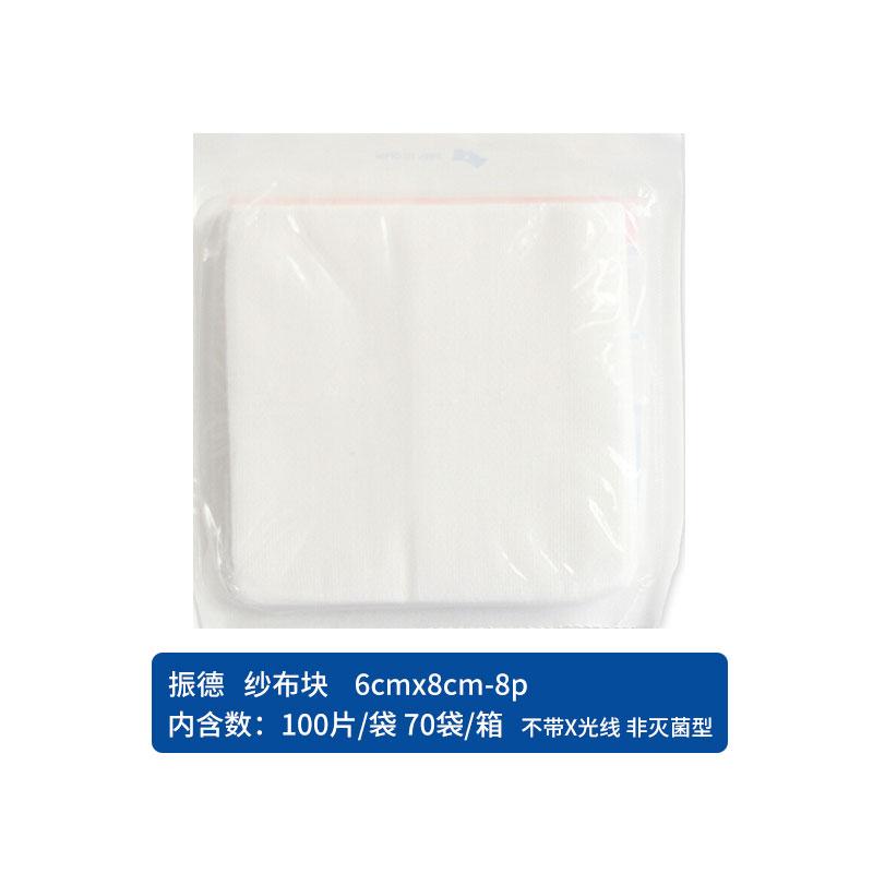 振德(ZD) 纱布块 6*8cm-8p 不带X光非灭菌 袋装(100片)