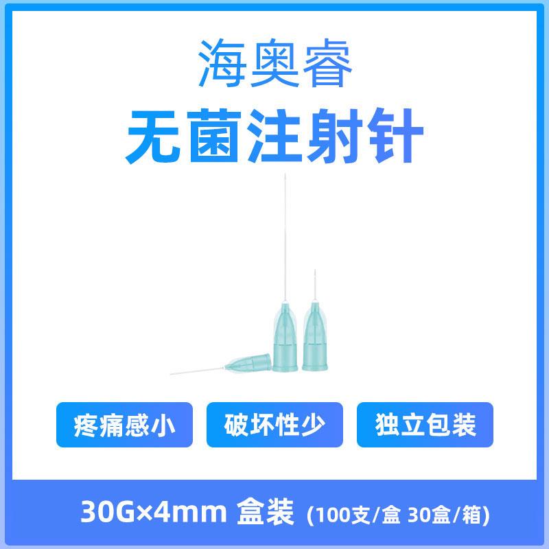 海奥睿 一次性无菌注射针 30G×4mm TW(100支/盒 30盒/箱)