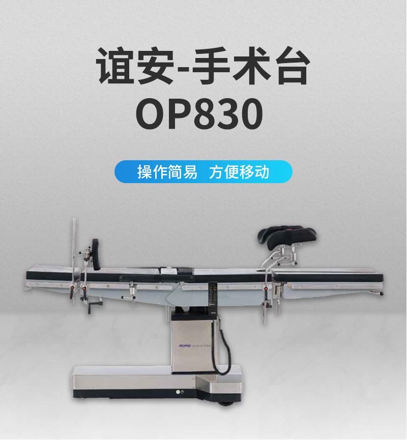 Aeonmed谊安 OP830 手术台.jpg