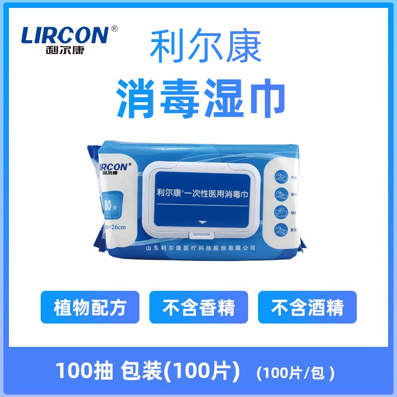 利尔康(LIRCON) 消毒湿巾 包装 (100片)