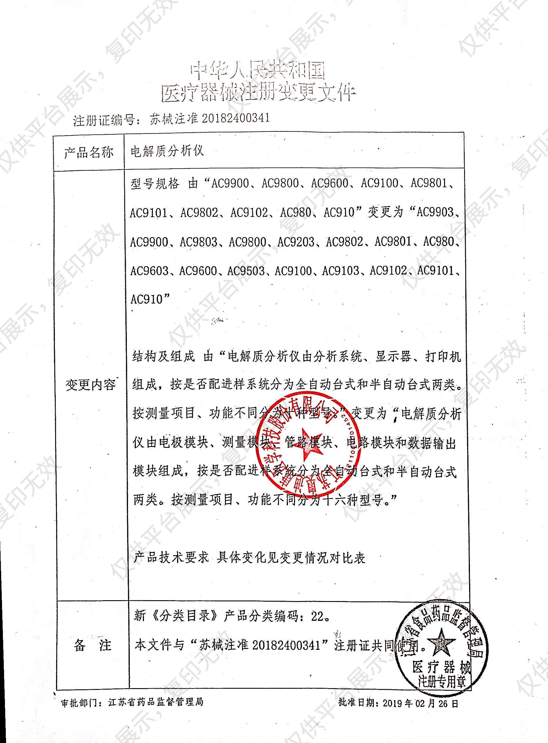 奥迪康AUDICOM 电解质分析仪 AC9800注册证