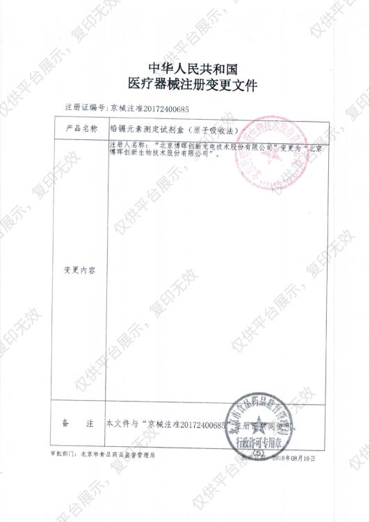 博晖 铅镉元素测定试剂盒(原子吸收法) 0.36mL×50支/盒注册证