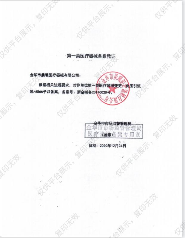 晨曦 负压引流器 精密型CX-05A3(30个/箱)注册证
