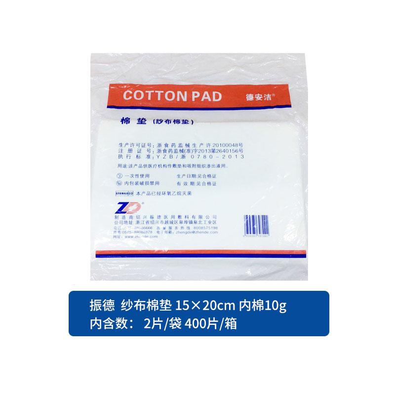 振德 纱布棉垫 15×20cm 内棉10g (2片/袋 400片/箱)