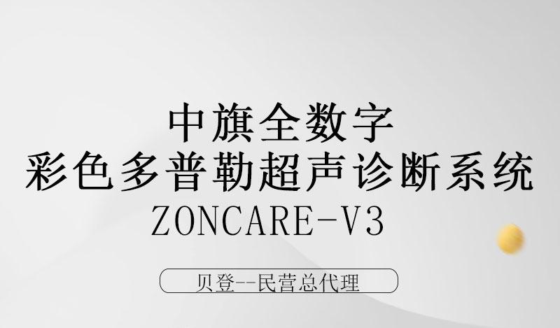中旗Zoncare-全数字彩色多普勒超声诊断系统-ZONCARE-V3_01.jpg