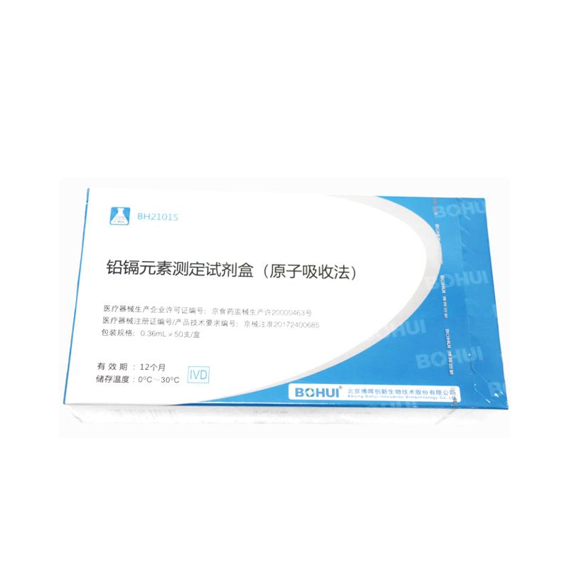 博晖 铅镉元素测定试剂盒(原子吸收法) 0.36mL×50支/盒
