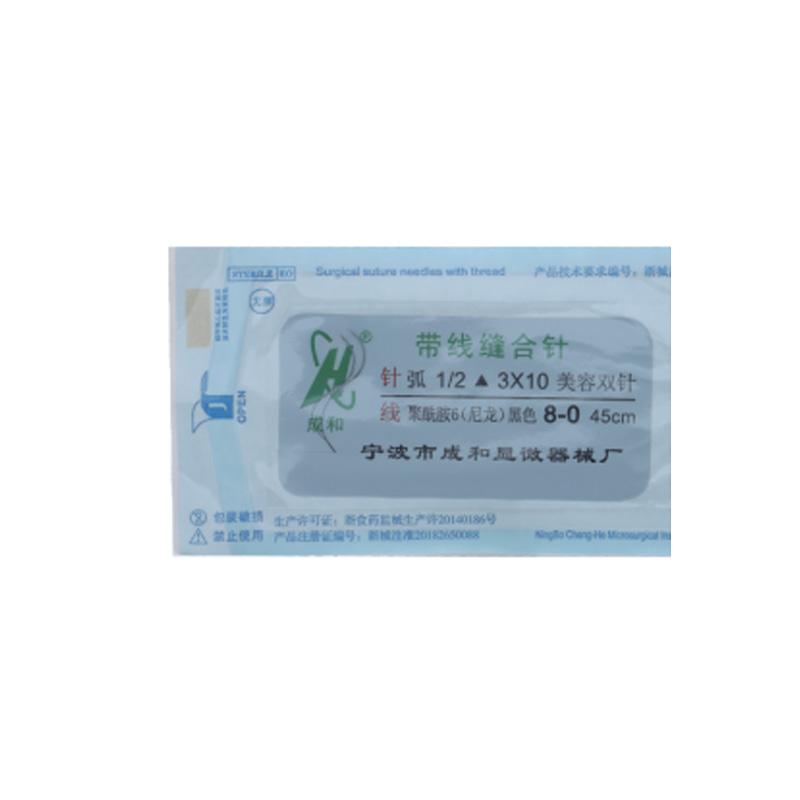 成和 带线缝合针-尼龙线1/2弧 8-0(50包/盒)