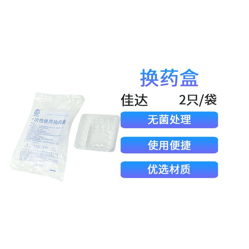 佳达 一次性换药盒 方型 袋装 (2只)
