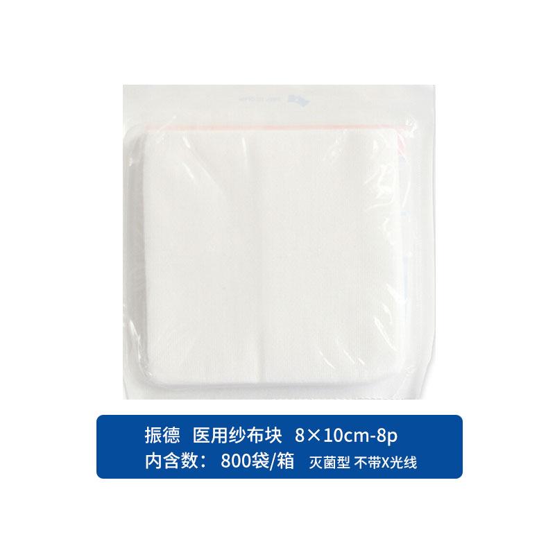 振德(ZD) 医用纱布块 灭菌型(不带X光线) 8*10cm-8p 箱裝 (800袋)
