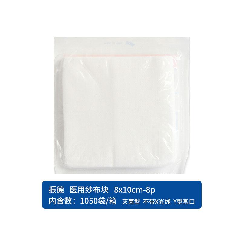 振德(ZD) 医用纱布块 灭菌型(不带X光线) 8*10cm-8p Y型剪口 箱裝(1050袋)