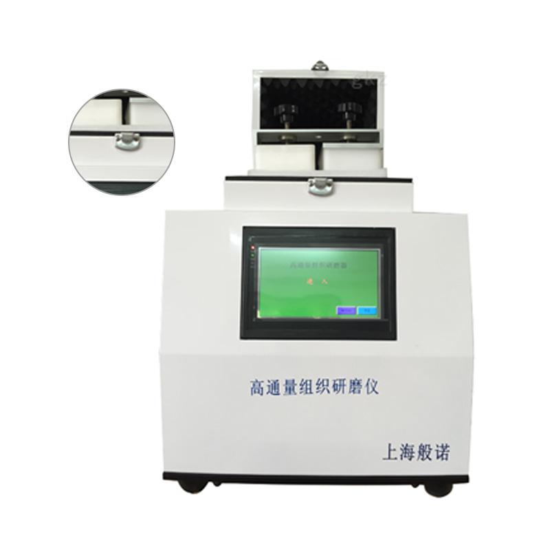 上海般诺 研磨仪 Bionoon-48