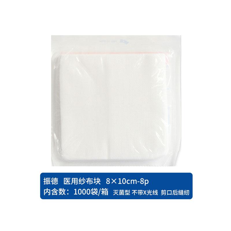 振德 医用纱布块8×10cm-8p灭菌型 不带X光线  剪口后缝纫(1000袋/箱)