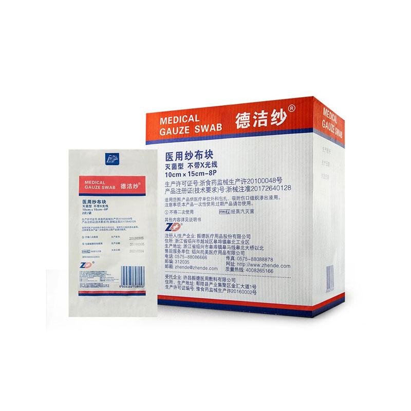 振德  医用纱布块10×15cm-8p 灭菌型 不带X光线(2片/袋 600袋/箱)