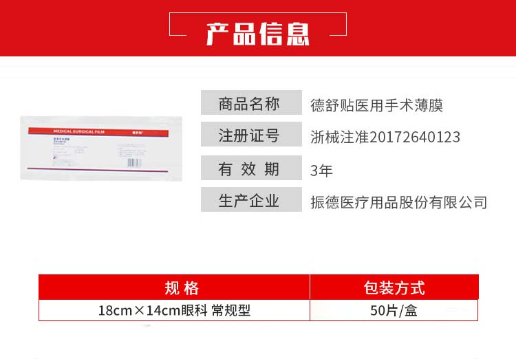 ZD振德-医用手术薄膜-18cm×14cm眼科-常规型-(50片盒)1.jpg