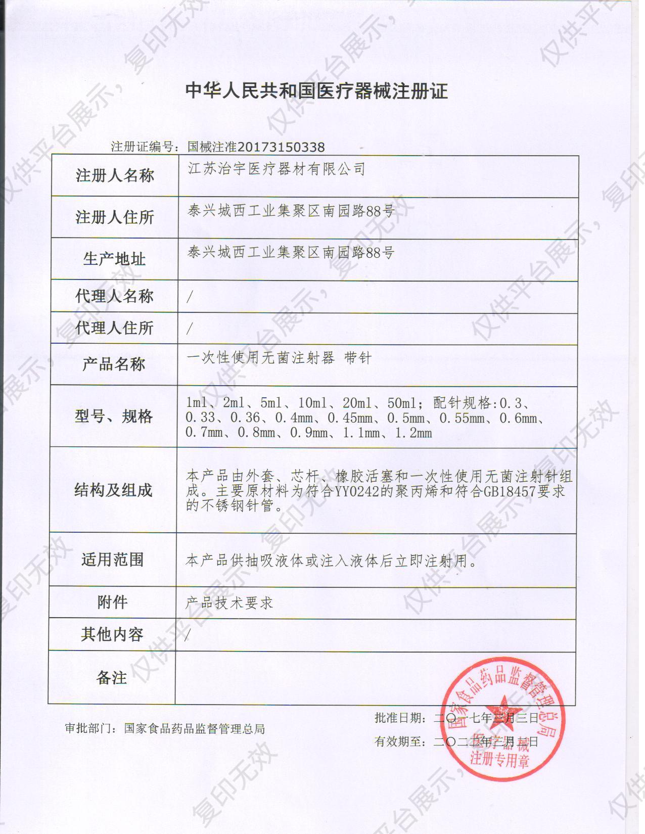 治宇 一次性使用无菌注射器 1ml 0.45mm (200支/盒 12盒/件)注册证