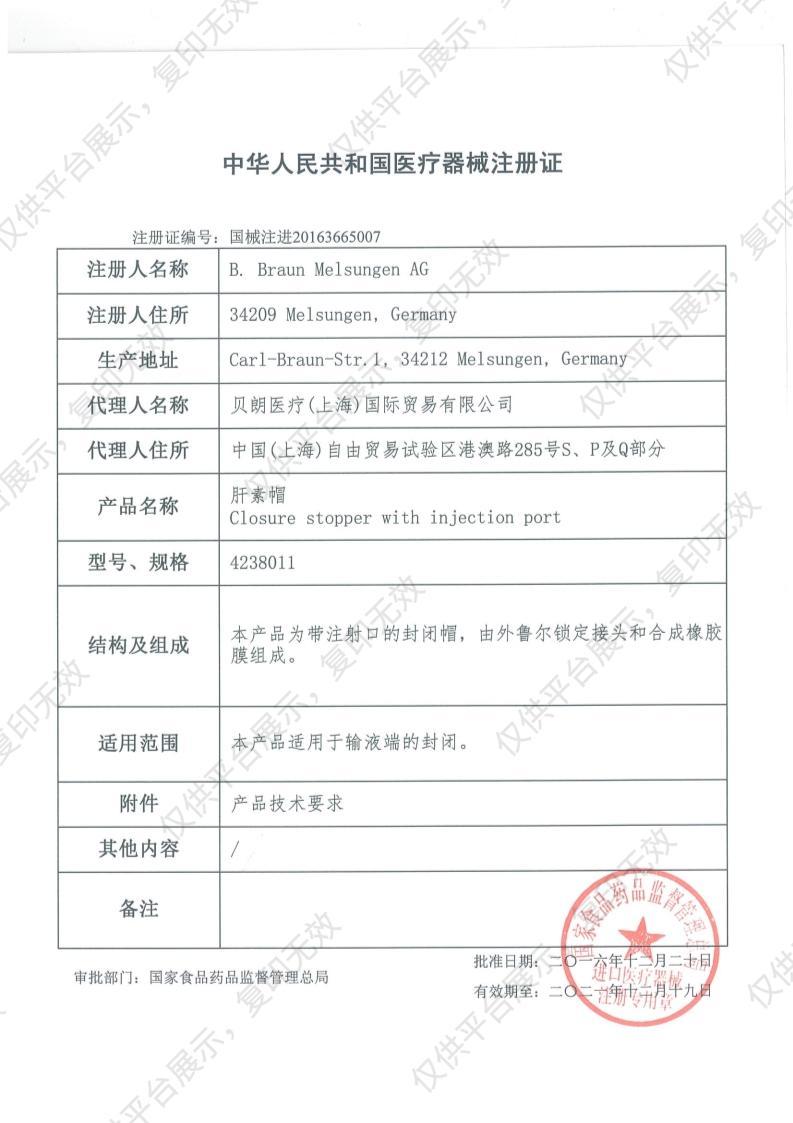 贝朗(B.Braun) 肝素帽 4238011 盒装(100个)注册证