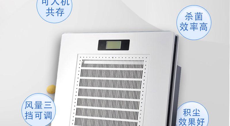 恒佳境-医用等离子体空气消毒器-KXD-X-1500(吸顶式150m³)_02.jpg