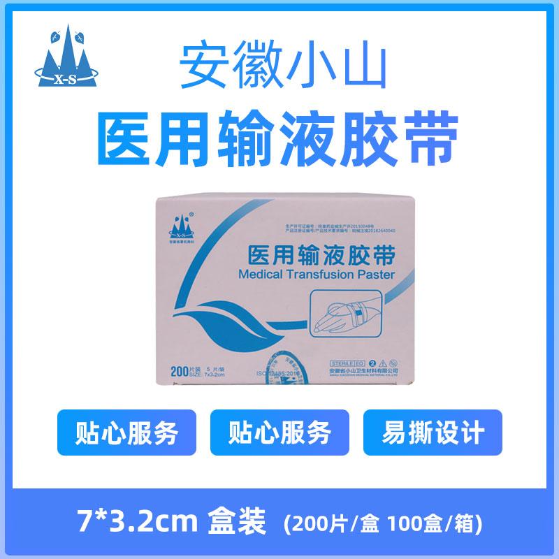 安徽小山 医用输液胶带 输液贴 7*3.2cm 盒装(200片)