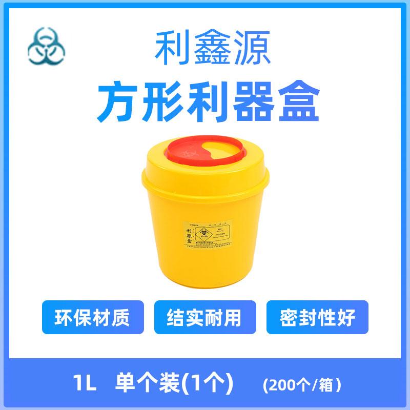 利鑫源(LIXINYUAN) 圆形利器盒 1L 个装 (1个)