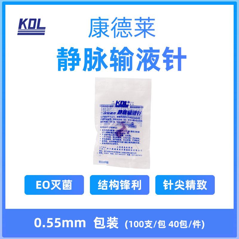 康德莱(KDL) 一次性使用静脉输液针 0.55mm 袋装 (100支)