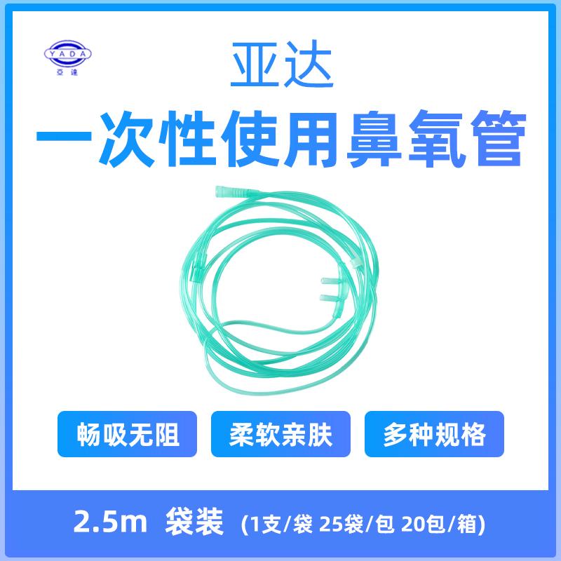 亚达YADA 一次性使用鼻氧管 双鼻架2.5m (1支/袋 25袋/包 20包/箱)