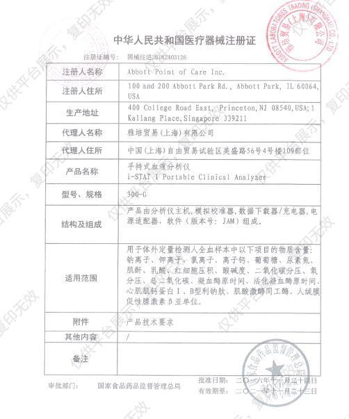 雅培Abbott 手持式血液分析仪i-STAT 300-G注册证