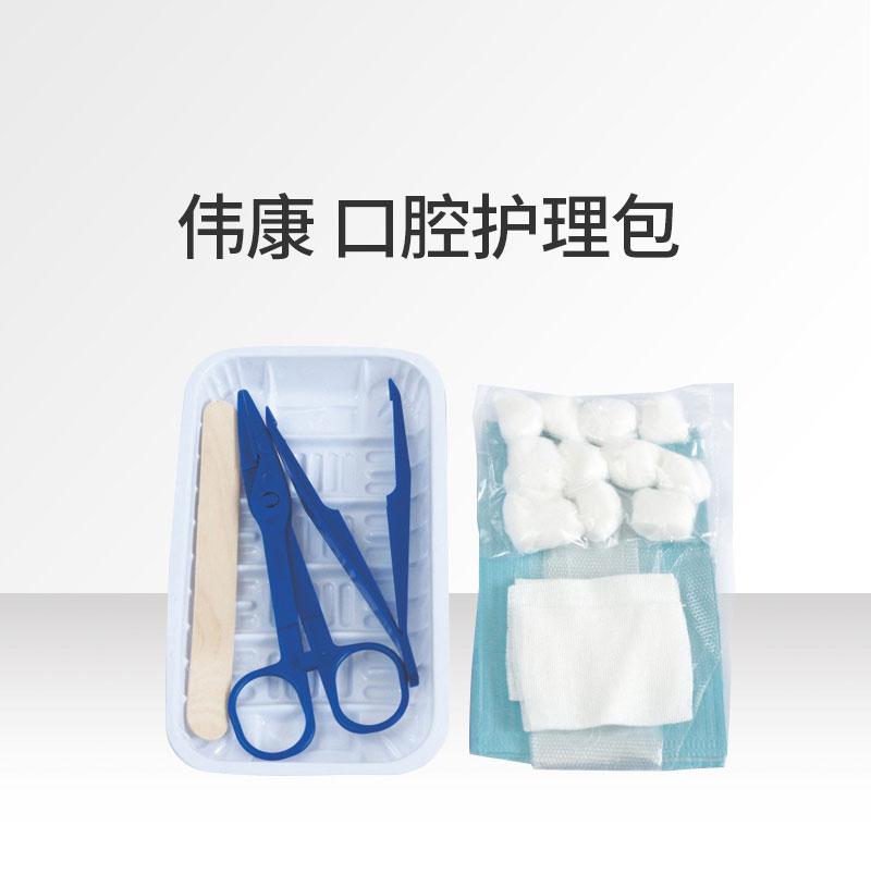 伟康-一次性使用口腔护理包-常规-(100只箱).jpg